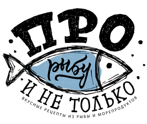 Логотип сайта Рецепты из рыбы и морепродуктов