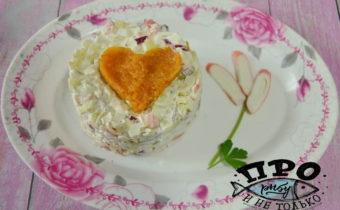 салат на день Святого Валентина