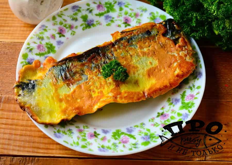 Скумбрия Золотая рыбка